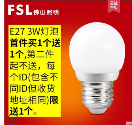 ¥2.68 佛山照明LED灯泡 3W 2个