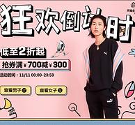 整点抢券:天猫 彪马Puma官方店 专场促销 满700-300元店铺券