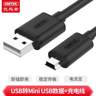 优越者(UNITEK)Mini USB数据线T型口 移动硬盘/行车记录仪线 相机平板mp3/mp4电源连接线 0.5米 C4002EBK 8.6元