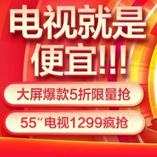 促销活动:京东双11全球好物节电视影音会场 爆款5折限量抢