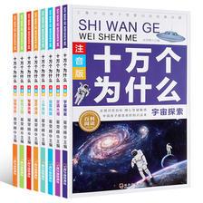 全套8册 十万个为什么彩图注音 ¥10