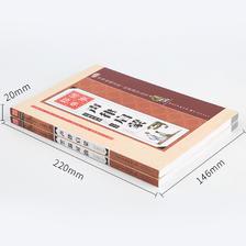 《笠翁对韵 声律启蒙》全2册注音版 9.9元