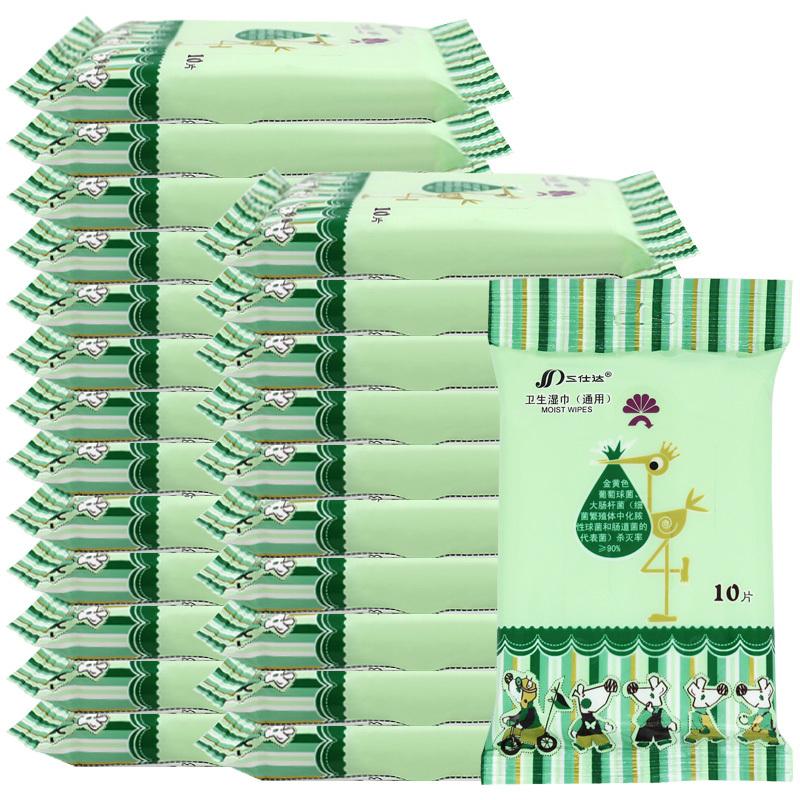 ¥21包邮 三仕达湿巾纸通用消毒湿纸巾10片*24小包