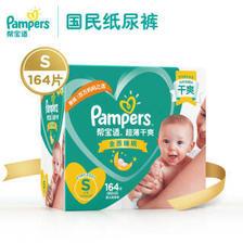 帮宝适(Pampers)超薄干爽绿帮纸尿裤S164片(4-8kg)小码 尿不湿箱装 *2件 238.4元(