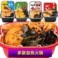 ¥13.9 牛角鱼自热小火锅*2