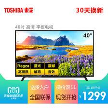 Toshiba东芝40英寸高清画质蓝光LED液晶电视机40L1600C 下单1149元包邮