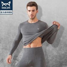 猫人 100%新疆长绒棉 男士纯棉内衣套装 秋衣秋裤 2套装 79元包邮