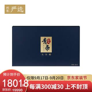 网易严选 网易青帝大红袍 豪华礼盒送礼 8克×6袋 16018.2元