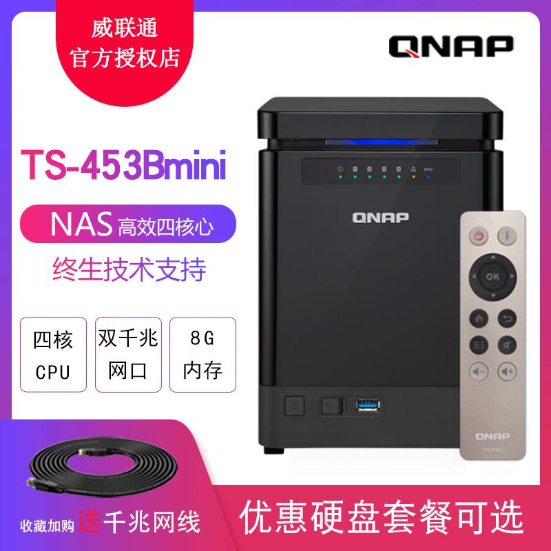 ¥2299 QNAP 威联通 TS-453Bmini 四盘位NAS网络存储(J3455、8GB内存)+ 西数 4TB 企业硬盘