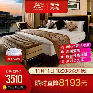 美国金可儿(Kingkoil) 弹簧床垫 双人床垫厚五星级酒店床垫偏硬 晶莹 席梦思床垫 晶莹 1.5米*2米*0.29米 3510元