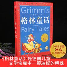 《格林童话》彩图注音版  券后14.9元