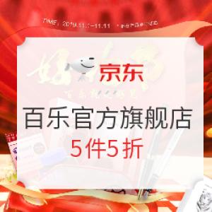 京东 百乐京东自营官方旗舰店 5件5折、爆款商品直降