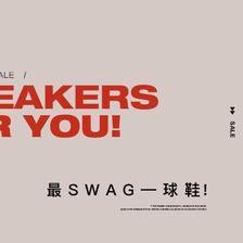 促销活动:有货最SWAG-球鞋会场 爆款直降