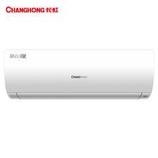 ¥1658 CHANGHONG 长虹 KFR-26GW/DAW1+A2 1匹 变频冷暖 壁挂式空调