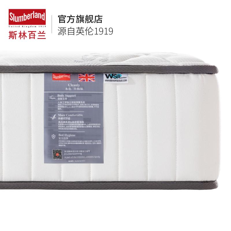 Slumberland斯林百兰袋装弹簧乳胶单双人床垫 本色升级 3299元包邮