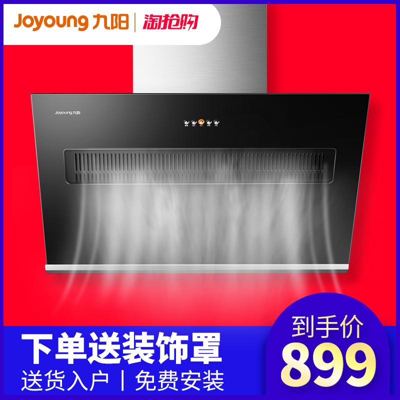 九阳(Joyoung) CXW-218-J02 油烟机  券后699元