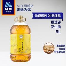 89元包邮!物理压榨花生油:ALDI奥乐齐 维达谷花生油5L 需用40元优惠券