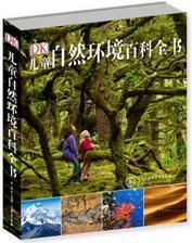 京东PLUS会员:《DK儿童自然环境百科全书》 127元,可200-130