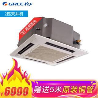 格力(GREE)2匹天井机 冷暖 220V电压 包安装 6年质保 商用中央空调KFR-50TW/(5056)NhBa-3 6949元