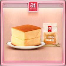 A1手工原味糕点早餐鸡蛋面包整箱 ¥22