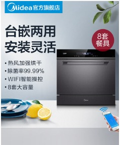 ¥2999 Midea 美的 X3-T 台嵌两用 全自动洗碗机 8套