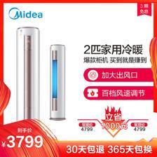 ¥3799 Midea 美的 KFR-51LW/DY-YA400(D3) 2匹 定频冷暖 圆柱式空调