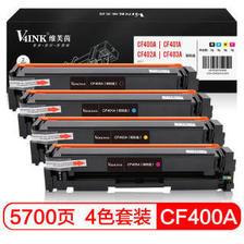京东PLUS会员:V4INK 维芙茵 CF400A硒鼓 201A墨盒粉盒 四色套装 213元