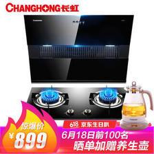 长虹(CHANGHONG) CXW-220-J201+B328 烟灶套装 899元