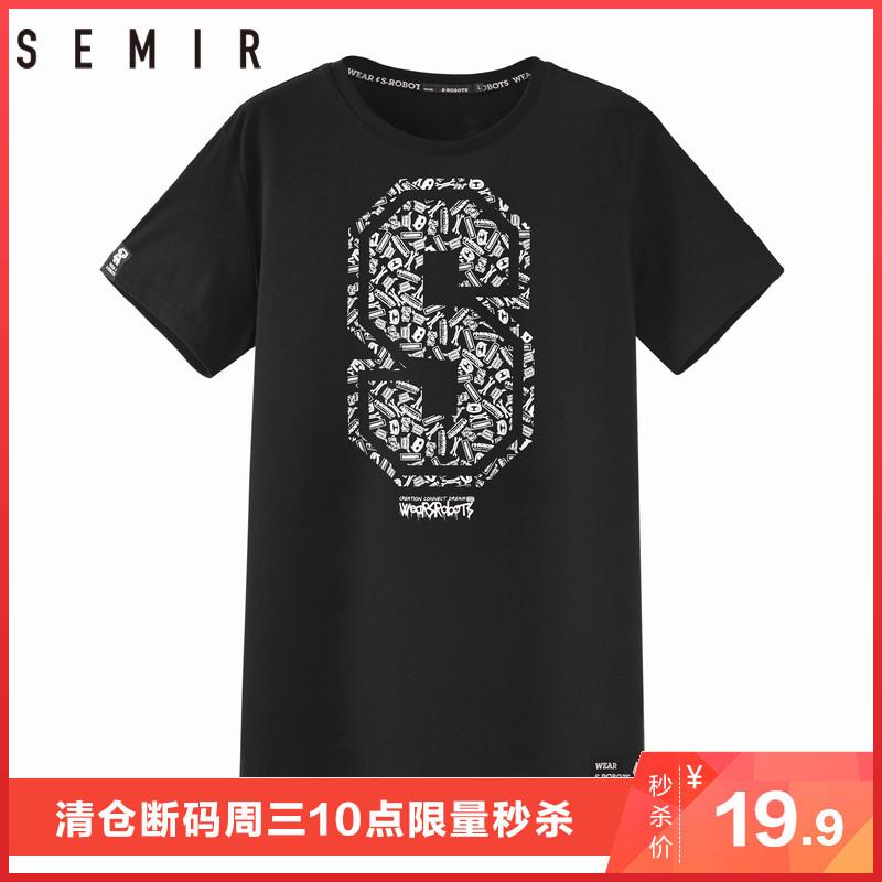 ¥19.9 森马短袖t恤男2018夏装新款男士圆领体恤青年嘻哈潮衣服休闲上衣
