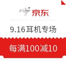 16日0点、促销活动: 京东 9.16耳机巅峰24小时 每满100减10、上不封顶