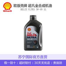 ¥34.57 Shell 壳牌 Helix Ultra 超凡灰喜力 5W-40 SN 全合成机油 1L