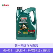 ¥179 Castrol 嘉实多 GTX MAGNATEC 磁护 SN 0W-20 全合成机油 5Qt