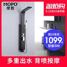 MOPO摩普卫浴家用黑色淋浴花洒套装全铜龙头淋雨屏喷头洗澡沐浴器 1099元