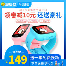 360电话手表学生智能多功能巴迪龙se3GPS定位男女孩儿童电话  券后119元