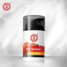 大宝(Dabao) 男士聚能紧肤霜 50g *5件 59.5元(合11.9元/件)