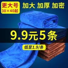 19日0点: 车丽净 洗车毛巾 30*40cm 5条装 6.9元包邮(需用券)