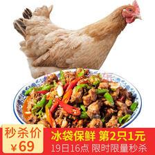¥32.5 大江 皖南黄鸡1kg 散养土鸡