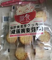 小编亲测好吃、月销100万件!滋食 麦芽夹心饼干 咸蛋黄味 18小袋x5件 拍5件券后16.8元包邮