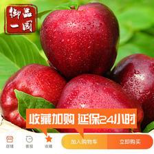 ¥19.8 甘肃天水花牛苹果整带箱10斤