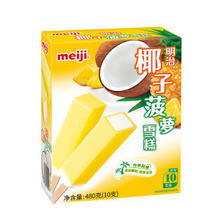 明治(meiji)椰子菠萝雪糕 48g*10彩盒 冰淇淋 *5件 124元(合24.8元/件)
