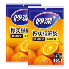 妙洁抽取式保鲜袋厨房食品袋加厚大号中号小号塑料袋家用 大号2包(共100只