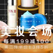 促销活动:京东秋尚新美妆会场 每满199减100