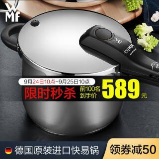 福腾宝(WMF) PERFECT RDS系列 压力锅 6.5L 589元包邮(前100名)