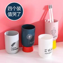 4个简约家用可爱漱口杯创意杯子洗漱杯儿童情侣刷牙杯牙缸牙刷杯套装 7.6