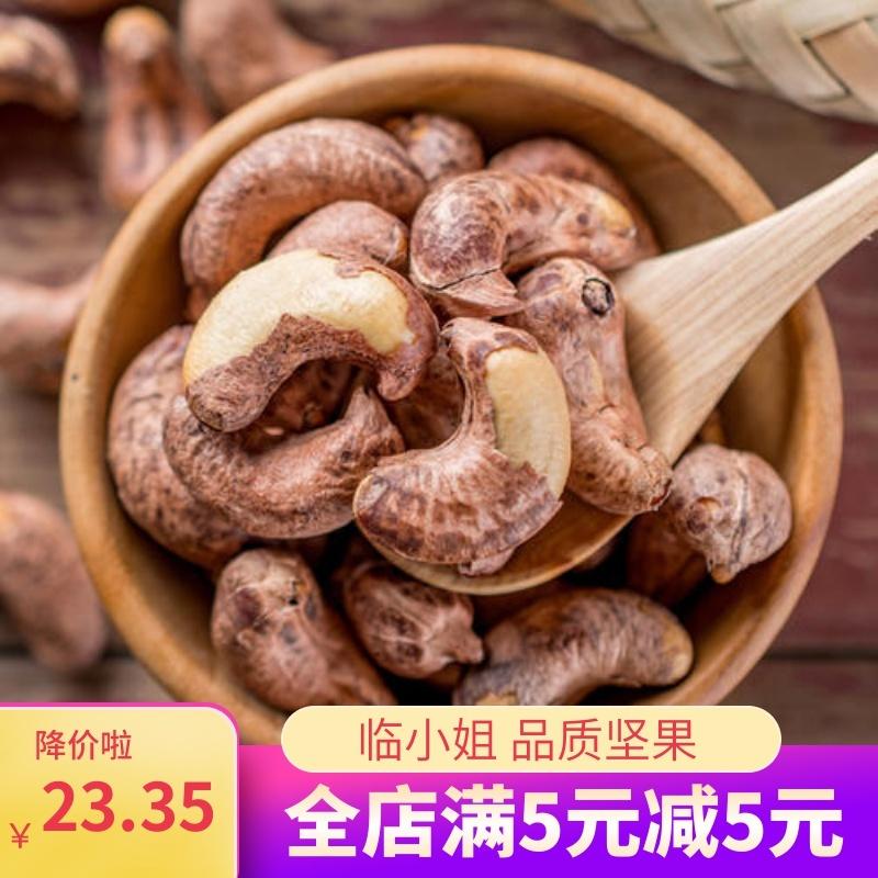 ¥18.91 临小姐新货虎皮烘焙干果仁原味 255g