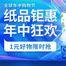 促销活动:京东全球年中购物节纸品钜惠 1元好物限时抢