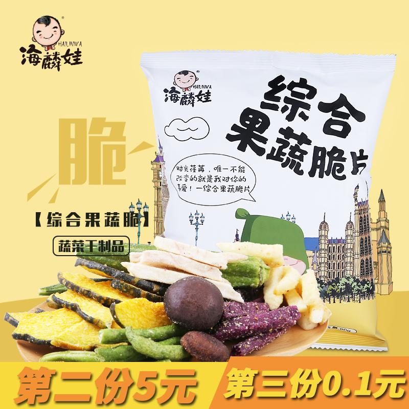 ¥9.9 海麟娃 综合蔬菜脆 60g/袋*3件