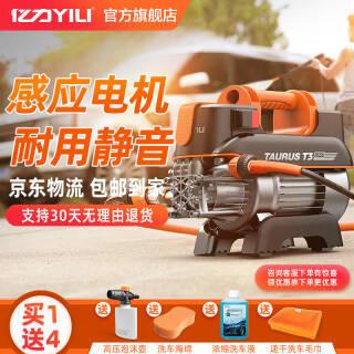 亿力(YILI) 家用洗车机 4420 旗舰标配版 318元