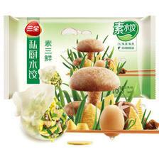 三全 私厨素水饺 素三鲜口味 600g *3件 77.7元(合25.9元/件)