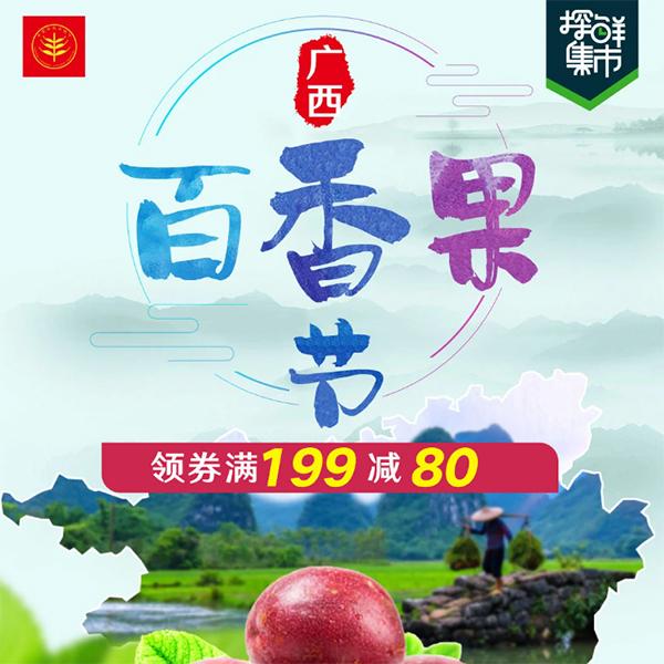 促销活动:京东生鲜广西百香果节 领券满199减80